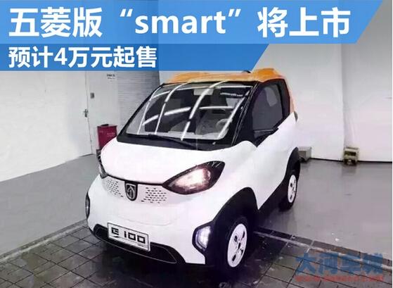 宝骏将推出电动车E100 外观酷似smart高清图片
